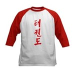 Tae Kwon Do Kids Baseball Jersey
