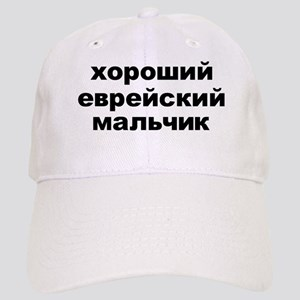 Jewish Boy Russian Design Baseball Cap