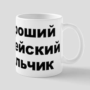 Jewish Boy Russian Design Mugs