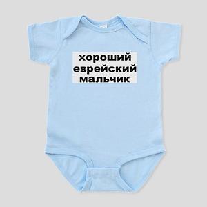 Jewish Boy Russian Design Body Suit