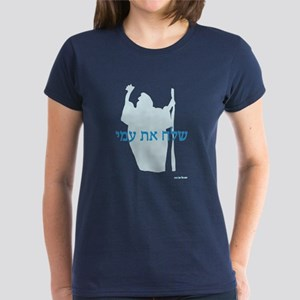 Let My People Go Passover Women's Dark T-Shirt