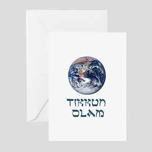 Tikkun Olam Greeting Cards (Pk of 10)