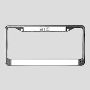 Chrome Woof! License Plate Frame