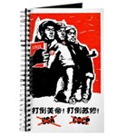 No USA/No USSR Journal