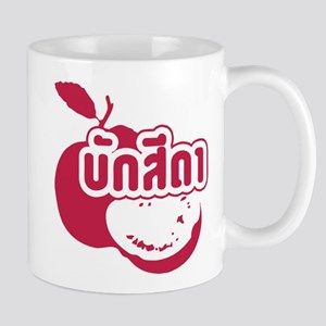 Bak Sida (Maroon Guava Fruit) Thai Isan Farang Mug