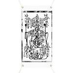 Tlk Nichiren Final Gohonzon Banner