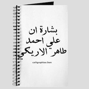 Beshara Alareeki Arabic Journal