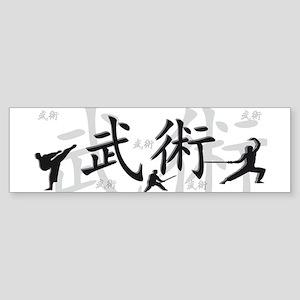 Martial Arts Bumper Sticker