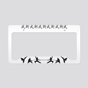 Martial Arts License Plate Holder