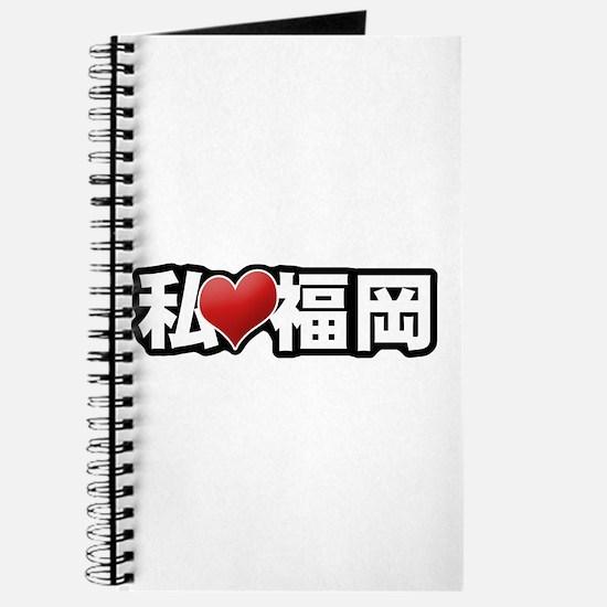 I Heart Fukuoka Journal