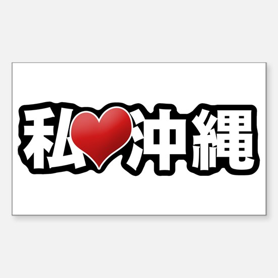 I Heart Okinawa Rectangle Decal
