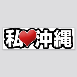I Heart Okinawa Bumper Sticker