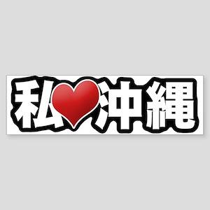 I Heart Okinawa Bumper Sticker