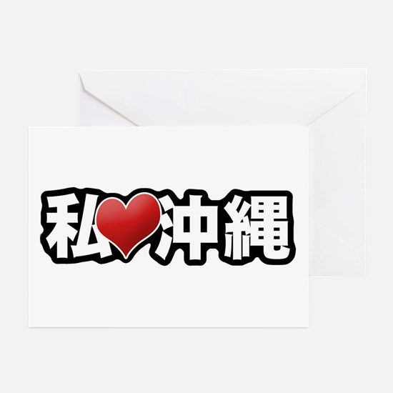I Heart Okinawa Greeting Cards (Pk of 10)