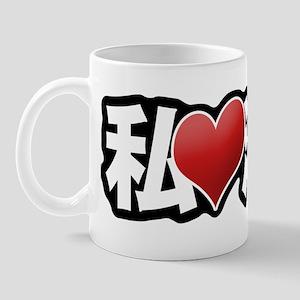 I Heart Okinawa Mug
