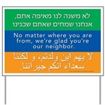 Welcome In Hebrew, English And Hebrew Yard Sign