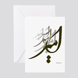 Farsi greeting cards cafepress amir persian calligraphy 1 greeting cards pk of 1 m4hsunfo