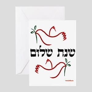 Hebrew Year of Shalom Greeting Card