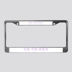 Geisha School Dropout in Purp License Plate Frame