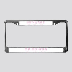 Geisha School Dropout in Pink License Plate Frame