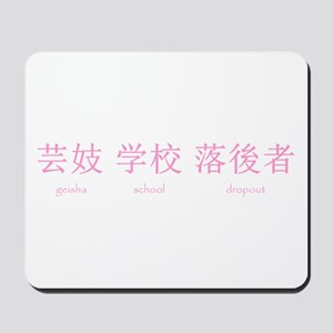 Geisha School Dropout in Pink Mousepad