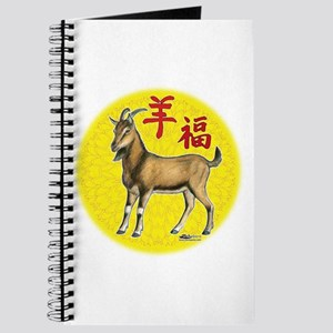 Year Of The Goat Circle Journal
