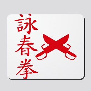 Wing Tsun Mousepad
