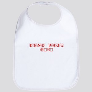 Rand Paul 2016-Kon red 0 Bib