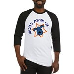 I Love Dogs (in Hebrew)! Baseball Jersey
