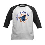 I Love Dogs (in Hebrew)! Kids Baseball Jersey