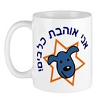 I Love Dogs (in Hebrew)! Mug