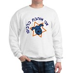 I Love Dogs (in Hebrew)! Sweatshirt