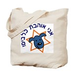 I Love Dogs (in Hebrew)! Tote Bag