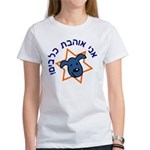 I Love Dogs (in Hebrew)! Women's T-Shirt
