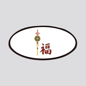 Chinese Coin Patch