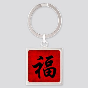 Wealth Prosperity Square Keychain