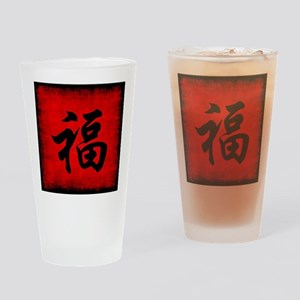 Wealth Prosperity Drinking Glass