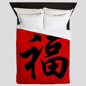 Wealth Prosperity Queen Duvet
