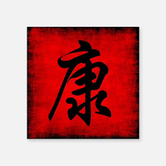 "Health Chinese Art Square Sticker 3"" x 3"""