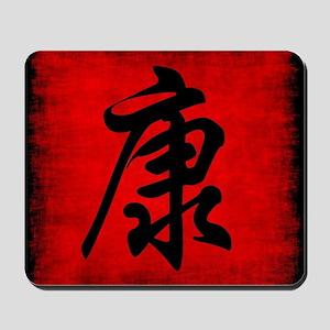 Health Chinese Art Mousepad