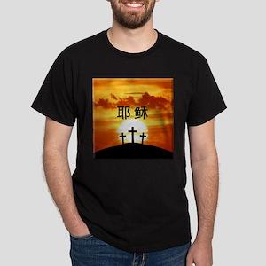 Chinese Jesus Dark T-Shirt