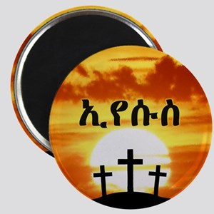 Amharic Jesus Magnet