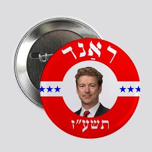 "2016 Rand Paul for President in Yiddi 2.25"" Button"