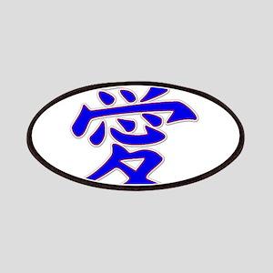 Japanese Kanji - Love - Kanji Style Writing Patch