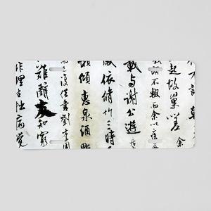 Chinese Manuscript Aluminum License Plate