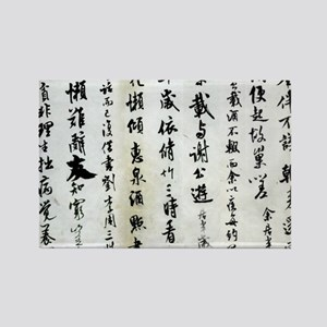 Chinese Manuscript Magnets