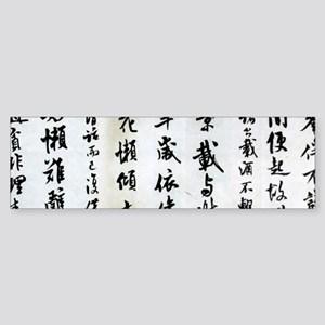 Chinese Manuscript Bumper Sticker