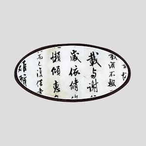 Chinese Manuscript Patch