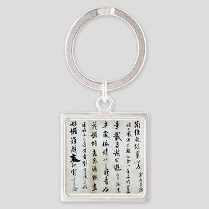 Chinese Manuscript Keychains