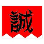 Shinsengumi's 'Makoto' Banner Poster